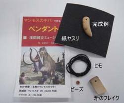 manmoth02.jpg